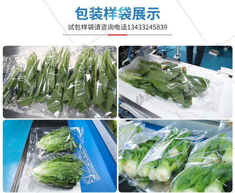 大型果蔬自动包装机   多功能生鲜果蔬包装机